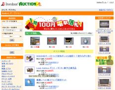 livedoor Auctionのトップページ
