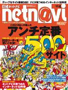 日経ネットナビ4月号