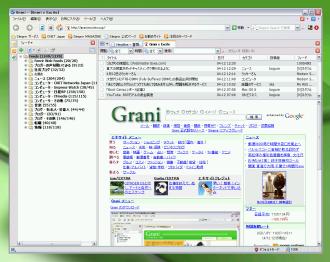 新定番ブラウザ Grani (グラニ)