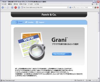 Grani 2.0 RC1