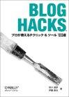 Blog Hacks - プロが教えるテクニック & ツール 100選