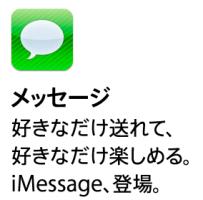 iMessage とは
